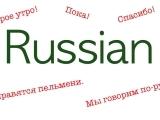 Russian, Beginner 1