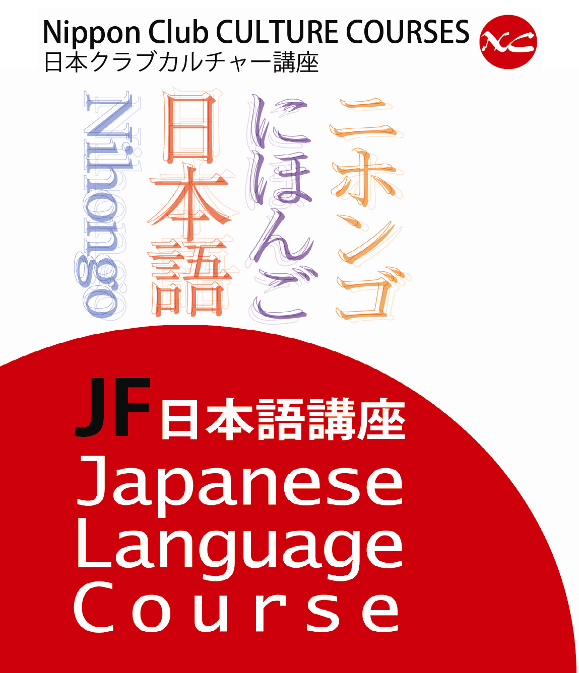 Conversational Japanese (Fall 2018)