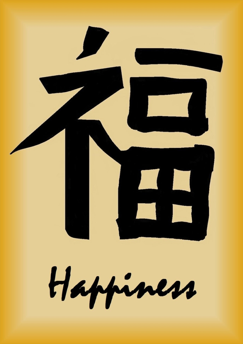 Original source: http://img06.deviantart.net/96d2/i/2010/214/b/d/chinese_calligraphy_happiness2_by_cute_book_worm.jpg